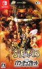 NS 三國志 13 with 威力加強版...