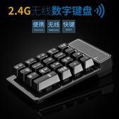 數字鍵盤 2.4G無線數字鍵盤財務會計筆記本電腦外 迷你機械 藍芽數字小鍵盤