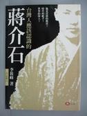 【書寶二手書T6/傳記_ITA】台灣人應該認識的蔣介石_李筱峰