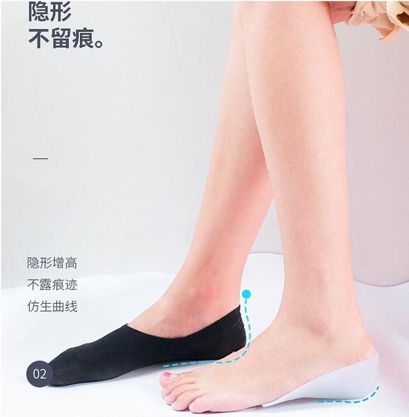 內增高鞋墊男女體檢隱形仿生后跟套半墊硅膠襪子運動防滑增高神器 - 古梵希