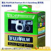 現貨 送背帶 富士 FUJIFILM Premium Kit II QuickSnap 即可拍 紀念版套組 30周年 27張