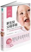 新生兒父母手冊:0~12個月寶寶的學習發展與健康照顧(新世代增訂版)【城邦讀書花園】