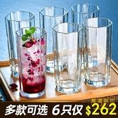 6只裝 玻璃杯家用女客廳果汁杯水杯簡約茶杯飲料耐熱杯子【輕奢時代】