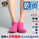 瑪榭 足乾爽超細纖維短襪-粉(22~24cm)*3雙組【愛買】