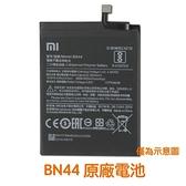 【免運費】 送4大好禮【含稅附發票】小米 BN44 紅米 5 PLUS 5+ 原廠電池【送防水膠】