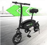 12寸迷你折疊電動自行車成人女性小型代步助力車電單車電瓶車  nm3311 【Pink中大尺碼】