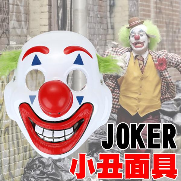 出清 2019 小丑面具 杰克 JOKER 萬聖節 表演 裝扮 變裝 面具 道具 派對 舞會 cosplay boxopen
