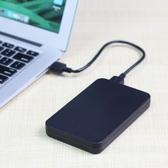 硬碟外接盒  Acasis硬碟外接盒usb3.0外置2.5寸筆記本ssd固態機械硬盤殼 維多