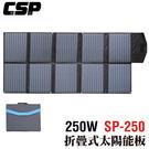 【CSP】SP-250太陽能板 12V250W摺疊式 鋰電池 鉛酸電池 2年保固 深循環電池 露營裝備