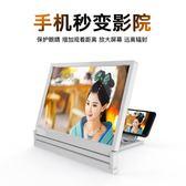 手機屏幕放大器放大器鏡高清護眼寶大屏投影蘋果安卓通用護眼看電視電影視頻  color shop