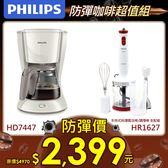 防彈咖啡★超值組合【飛利浦 PHILIPS】滴漏式咖啡機(HD7447)+調理棒全配組(HR1627)