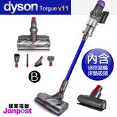 Dyson 戴森 V11 SV14 Torque 無線手持吸塵器 集塵桶加大版 六吸頭組 送迷你渦輪床墊吸頭 建軍電器
