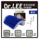 【力奇】Dr. Lee 美毛自助刷(附貓草)-藍色【自助刷毛不求奴!】可超取 (I002L13)