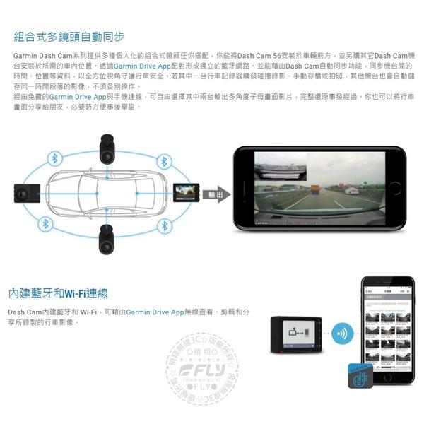 《飛翔無線3C》GARMIN Dash Cam 56 GPS 廣角行車記錄器│公司貨│含16G記憶卡 紀錄器