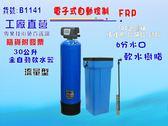 地下水30公升電子流量軟水器動熱水器水塔過濾器餐飲淨水器.貨號:B1141【七星淨水】