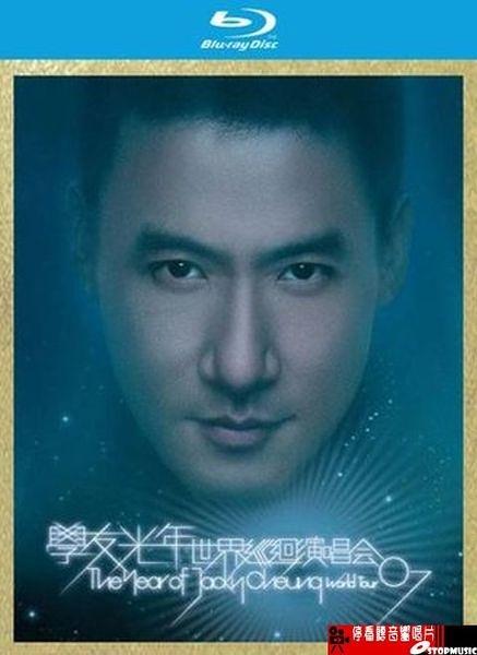 【停看聽音響唱片】張學友 : 學友光年世界巡迴演唱會 The Year of Jacky Cheung World Tour 07(PAL系統)