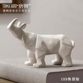 創意擺件 北歐設計師作品 現代簡約犀牛設客廳酒柜茶幾家居裝飾品LB18996【123休閒館】