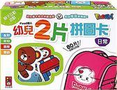 《 風車出版 》日常-FOOD超人幼兒2片拼圖卡 ╭★ JOYBUS玩具百貨