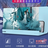 螢幕放大器 20寸手機螢幕放大器16寸高清大屏3d14寸華為通用放大鏡同款 3色