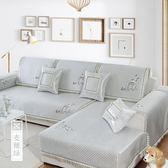沙發罩 蕭邦夏季沙發墊簡約現代涼席冰絲防滑沙發罩全包非萬能套布藝通用