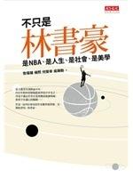二手書博民逛書店《不只是林書豪:是NBA、是人生、是社會、是美學》 R2Y ISBN:986216932X