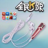 迷你手機話筒全民k歌電容麥克風蘋果安卓手機小話筒專用 麥琪精品屋