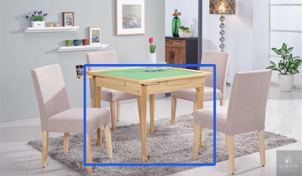 【凱耀家居】專利虎腳麻將桌-本色 101-480-1