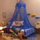 藍色男孩兒童圓頂蚊帳單人1.5吊頂式床幔1.8免安裝吸盤可折疊吊掛 3c公社 YYP