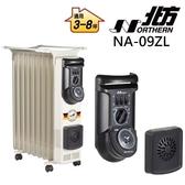 NORTHERN NA-09ZL 北方葉片式恆溫電暖爐 免運費 公司貨 電暖器