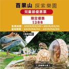 百果山探索樂園 兒童節預購優惠專案 原價700元 限時限量 只要288元