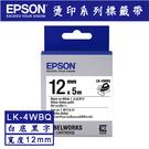 【愛普生EPSON】LC-4WBQ 12mmx5M 裸裝 燙印白底黑字 標籤帶