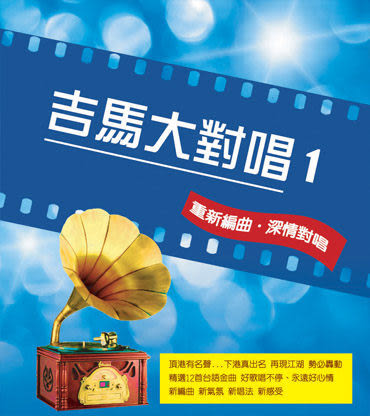 吉馬大對唱 第1集 CD 免運 (音樂影片購)