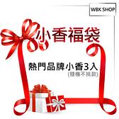 精選品牌小香水福袋 (精選經典針管小香3入-隨機款) - WBK SHOP