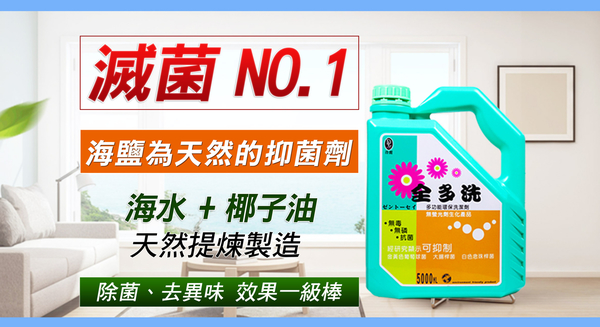 三瓶入【陪你購物網】全多洗 500ml|多功能環保清潔劑|天然無毒
