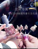 車載充電器USB點煙器車用多功能一拖二車充三合一數據線汽車用品 莫妮卡小屋