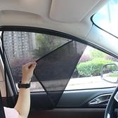 汽車窗簾遮陽簾防曬磁吸式車窗遮陽板隔熱隱形窗簾磁鐵遮光神器車 【蜜斯蜜糖】