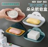 雙層瀝水雲朵肥皂香皂盒【贈免釘無痕貼】加寬加大可拆卸廚房浴室雜物收納肥皂盒