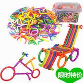 兒童聰明棒積木塑料拼插拼裝益智玩具幼兒園拼搭拼接玩具魔術棒 滿899元八九折爆殺