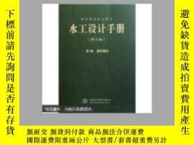 二手書博民逛書店罕見水工設計手冊(第1卷):基礎理論(第2版)Y168049 中