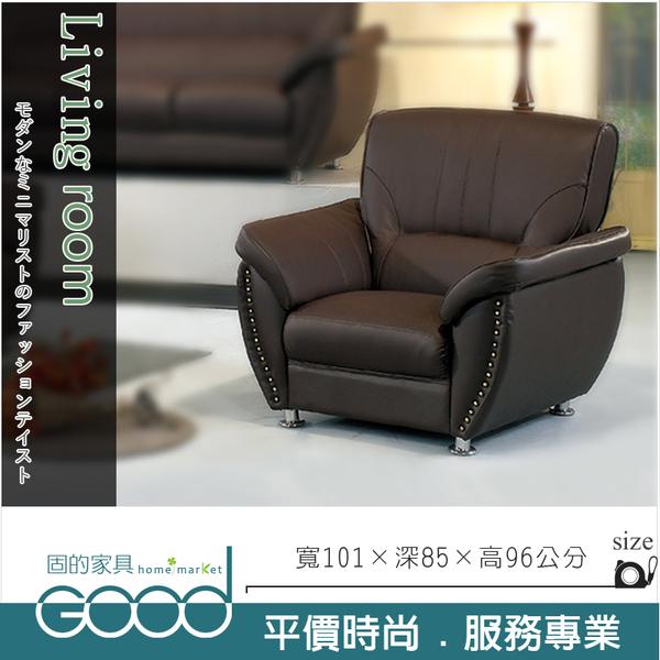 《固的家具GOOD》301-301-AD 701型獨立筒乳膠單人沙發【雙北市含搬運組裝】