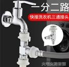 洗衣機上水進水三通快速快接接頭雙用雙頭一分二雙路分水器分水閥 快速出貨