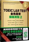 TOEIC L&R TEST金色證書:模擬測驗(2)(2018新制)