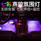 汽車車內氛圍燈改裝usb氣氛燈led裝飾燈腳底燈七彩聲控音樂節奏燈 野外之家