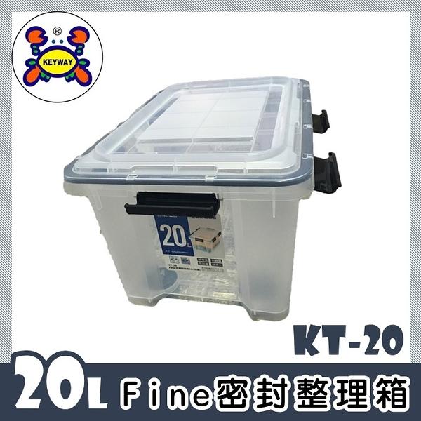 聯府 Fine密封防潮整理箱 20L KT-20