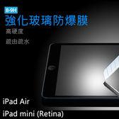 9H 強化 玻璃貼 保護貼 iPad 2017 New ipad pro 2 3 4 5 Air 2 6 超薄 螢幕 保護膜  BOXOPEN