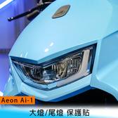 【妃航】Aeon 宏佳騰 Ai-1 大燈/尾燈 高清晰 保護貼 水凝膜 保護 燈膜/車膜 防刮 遮傷 電動車/機車