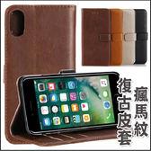 蘋果 APPLE iPhoneX iPhone8 Plus 復古皮套 皮套 手機皮套 保護套 磁扣 支架 內硬殼 插卡 商務皮套 手機殼
