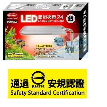 [ 台中水族 ]MR-AQUA  LED認證節能夾燈  40型(銀色) 特價
