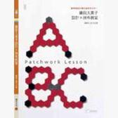 藤田久美子設計X拼布教室