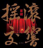 【停看聽音響唱片】【DVD】崔健搖滾交響音樂會(DVD+2CD收藏版)